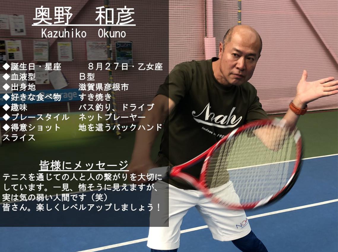 テニススクール・ノア 西宮校コーチ 奥野 和彦 (おくの かずひこ)