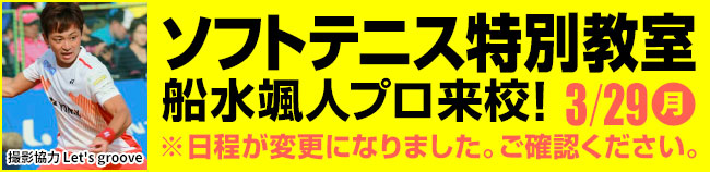 ソフトテニス特別教室 船水颯人プロ来校!