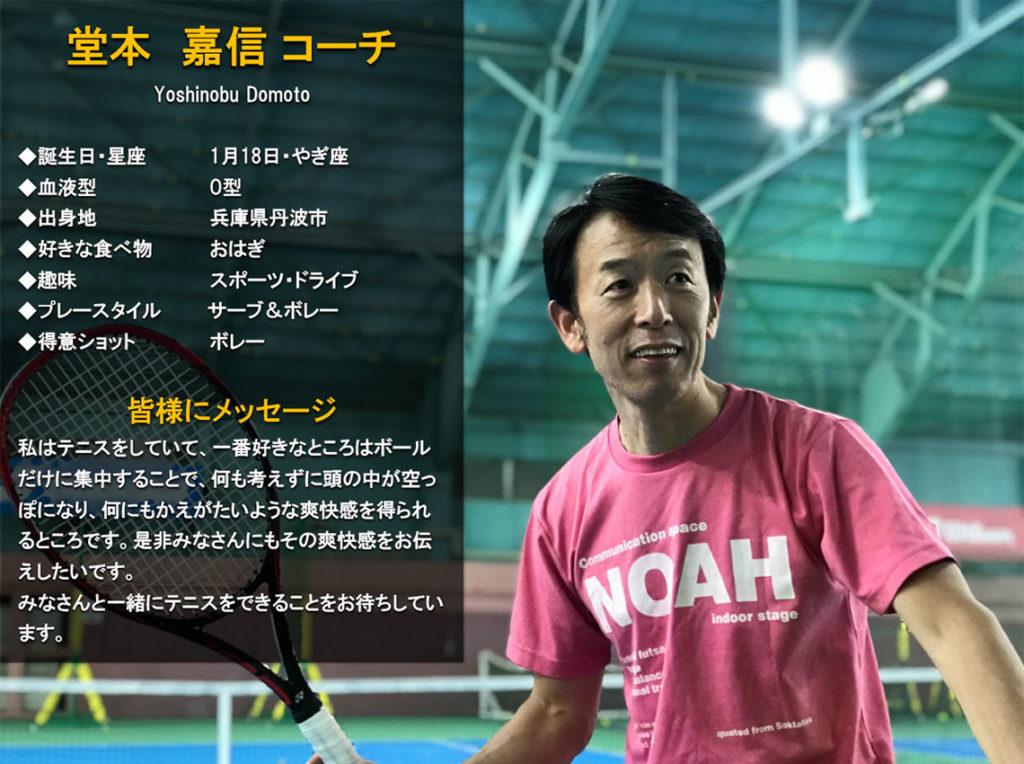 テニススクール・ノア 西宮校 コーチ 堂本 嘉信(どうもと よしのぶ)