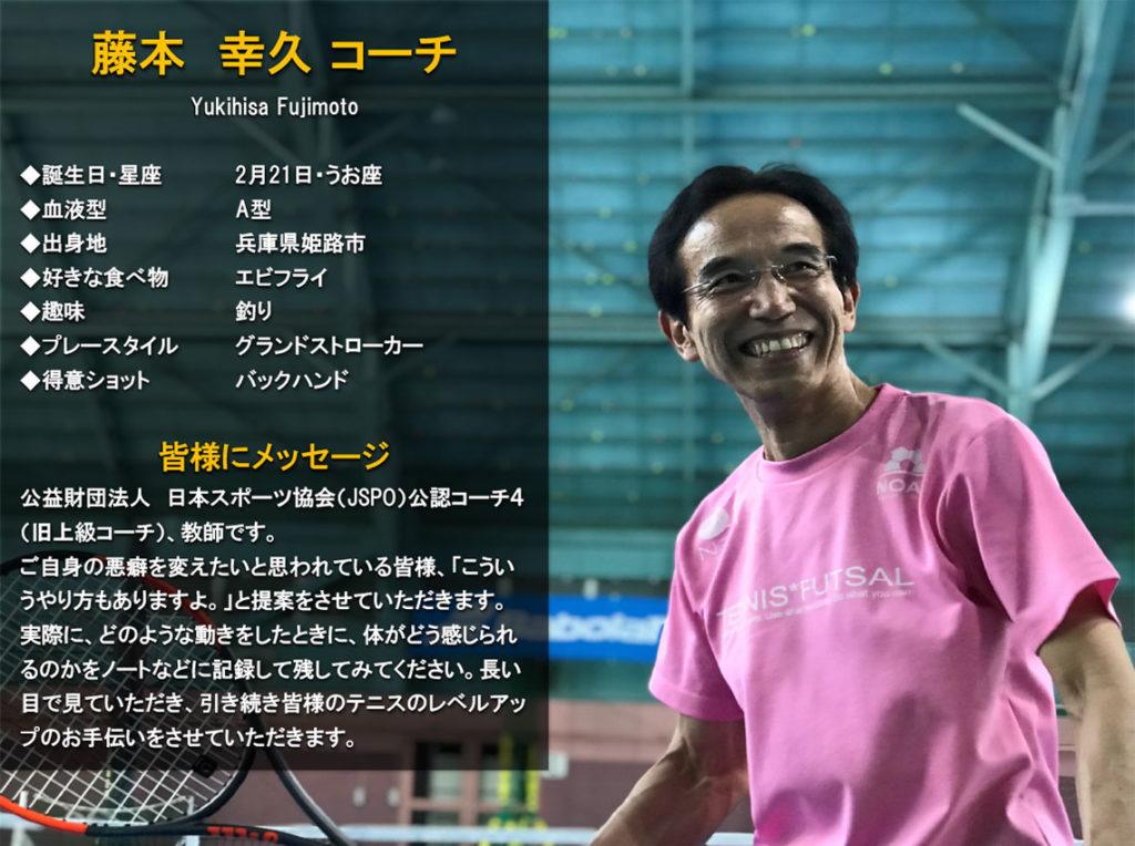 テニススクール・ノア 西宮校 コーチ 藤本 幸久(ふじもと ゆきひさ)