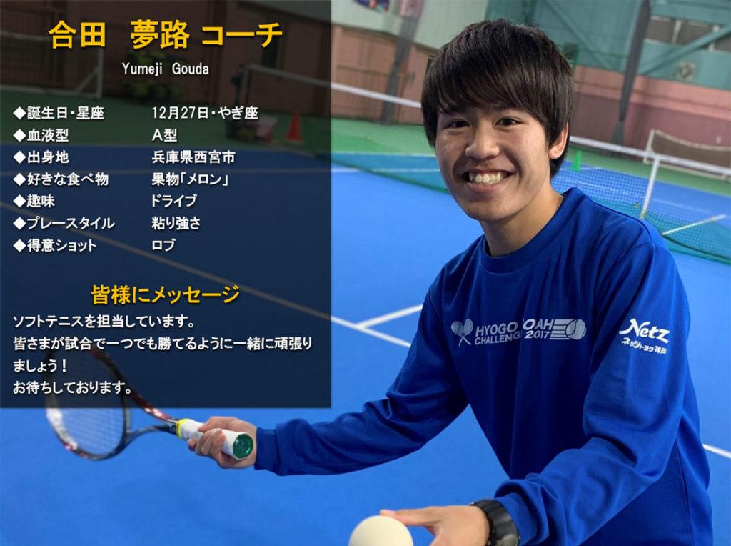 テニススクール・ノア 西宮校 コーチ 合田 夢路(ごうだ ゆめじ)