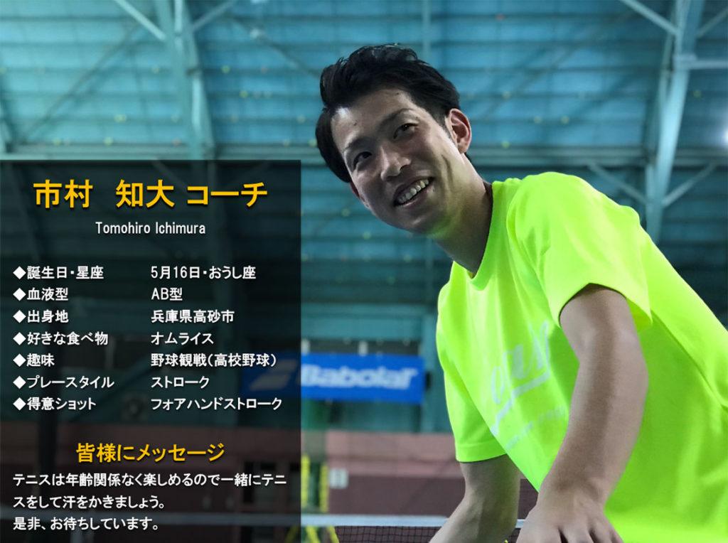 テニススクール・ノア 西宮校 コーチ 市村 知大(いちむら ともひろ)