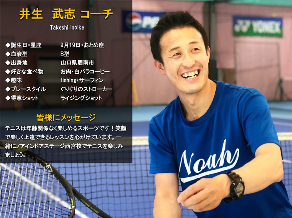 テニススクール・ノア 西宮校 コーチ 井生 武志(いのいけ たけし)