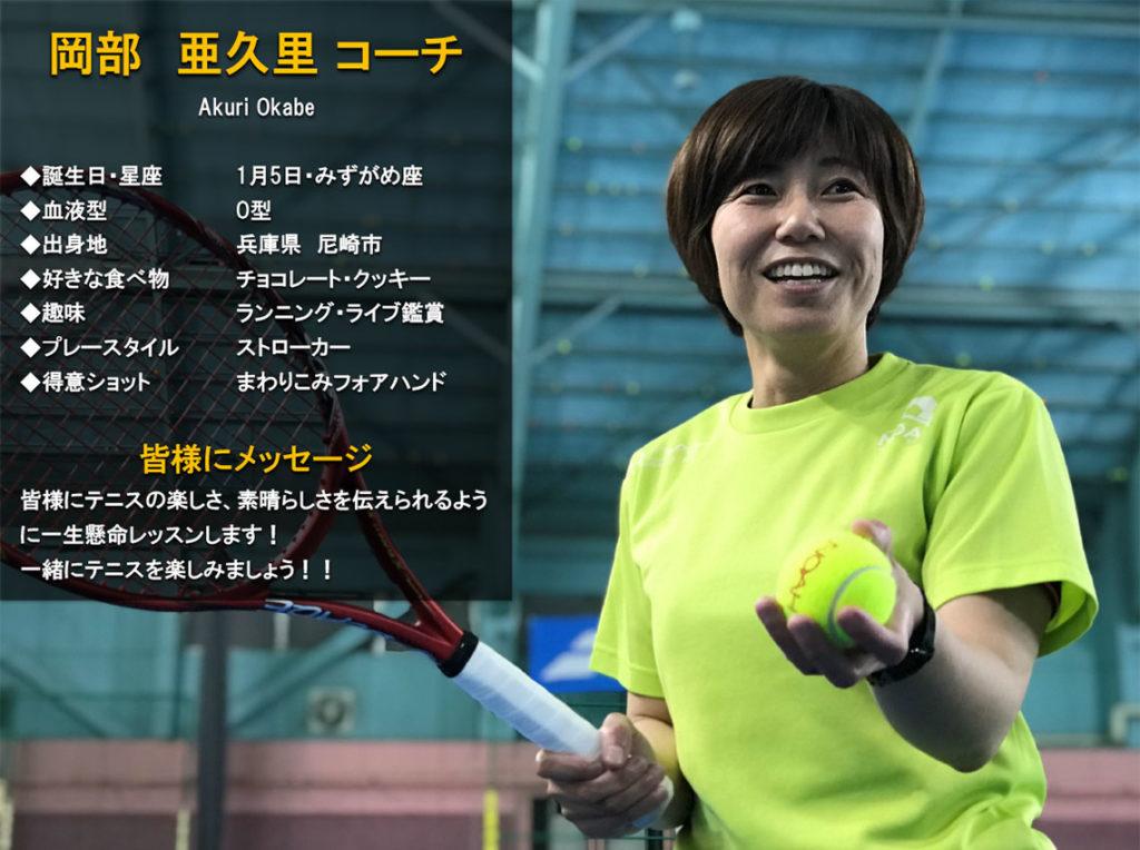 テニススクール・ノア 西宮校 コーチ 岡部 亜久里(おかべ あくり)