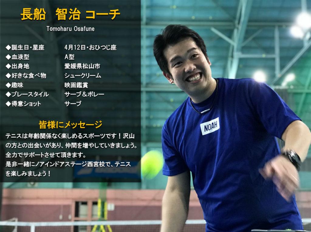 テニススクール・ノア 西宮校 コーチ 長船 智治(おさふね ともはる)