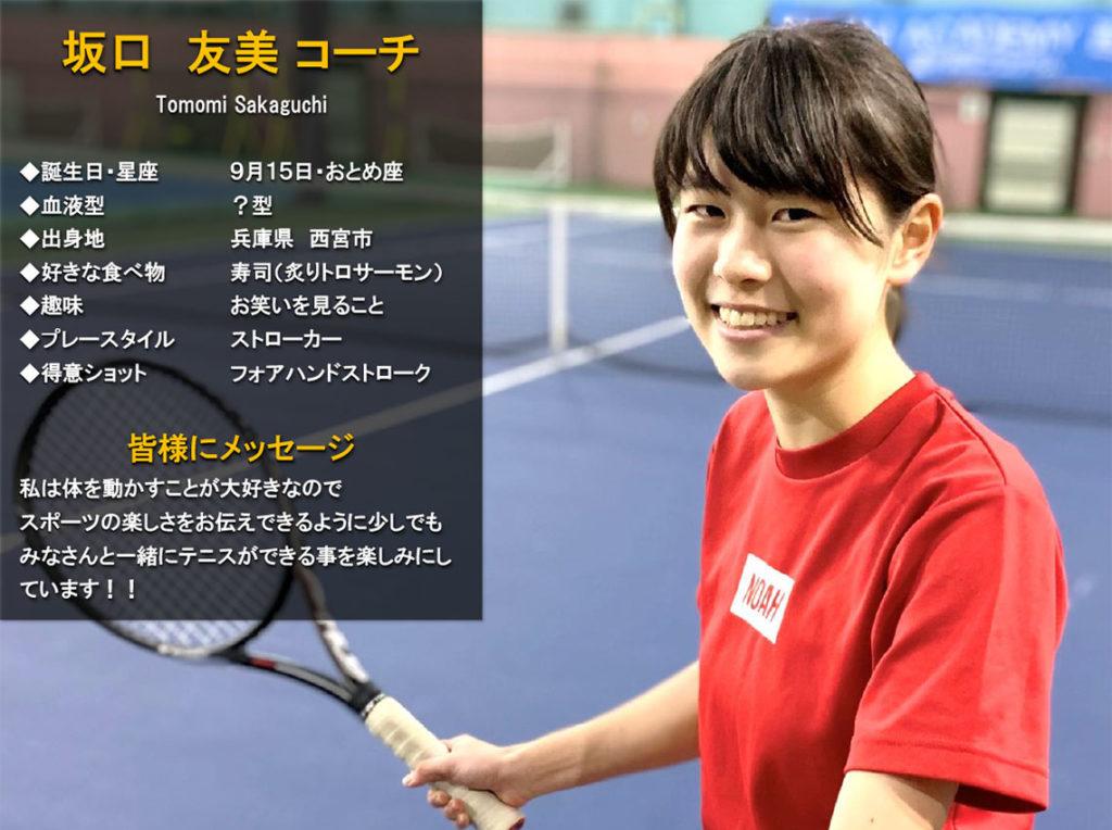 テニススクール・ノア 西宮校 コーチ 坂口 友美(さかぐち ともみ)