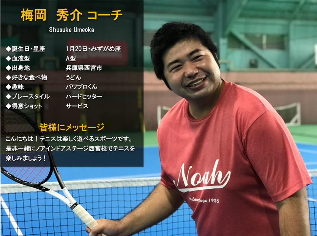 テニススクール・ノア 西宮校 コーチ 梅岡 秀介(うめおか しゅうすけ)