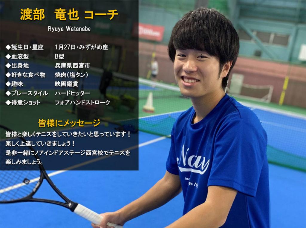 テニススクール・ノア 西宮校 コーチ 渡部 竜也(わたなべ りゅうや)